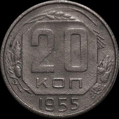 20 копеек 1955 СССР. Состояние на фото.