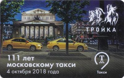 Карта Тройка 2019. 111 лет Московскому такси.