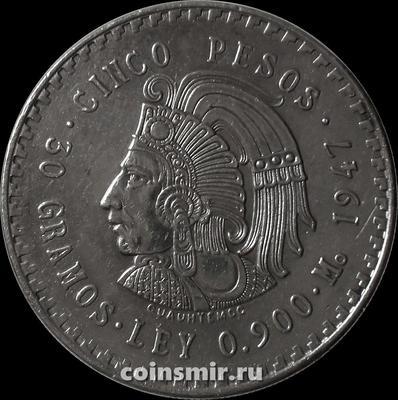 5 песо 1947 Мексика.