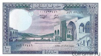 100 ливров 1985 Ливан.
