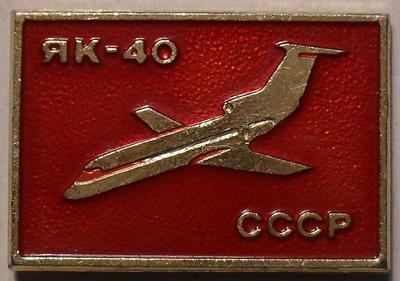 Значок ЯК-40 СССР.