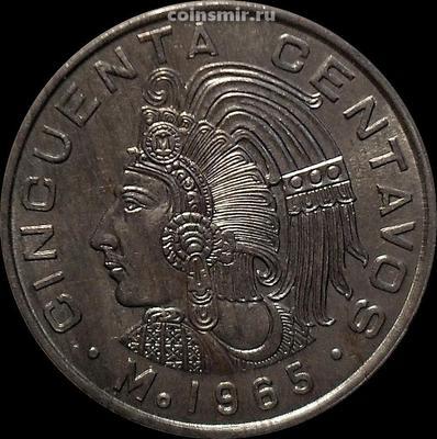 50 сентаво 1965 Мексика.