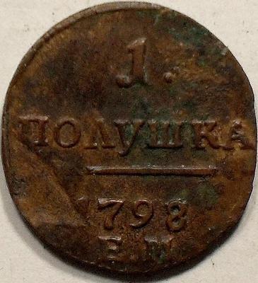 1 полушка 1798 ЕМ Россия. Павел I. (1796 -1801)