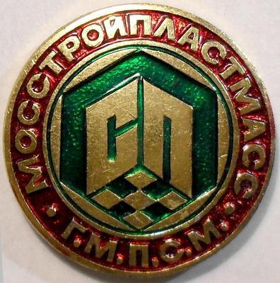Значок Мосстройпластмасс. ГМПСМ.