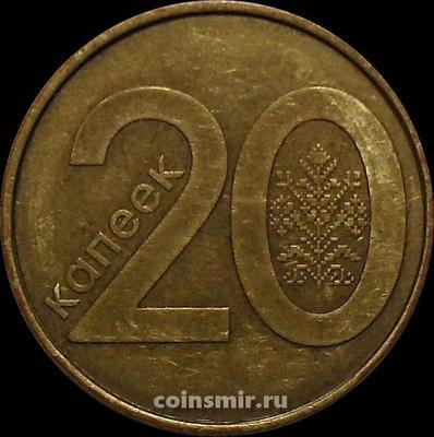 20 копеек 2009 (2016) Беларусь. VF