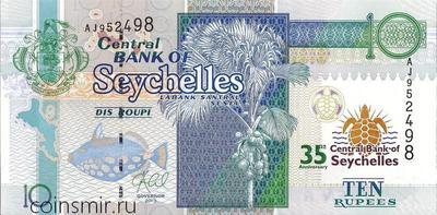 10 рупий 2013 Сейшельские острова. 35 лет центробанку.