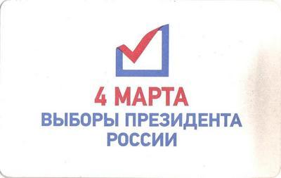 Проездной билет метро 2012 4 марта выборы Президента России.
