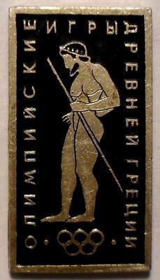 Значок Метание копья. Олимпийские игры древней Греции.