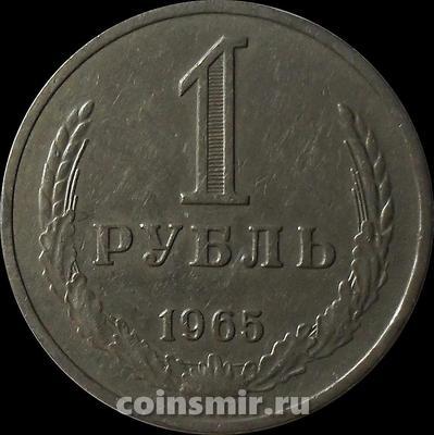 1 рубль 1965 СССР. Годовик.