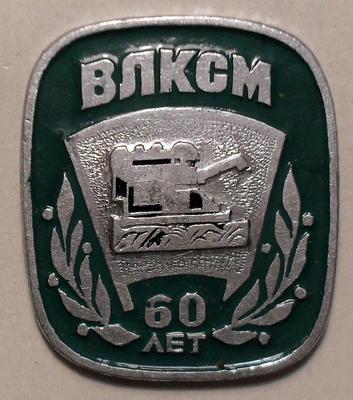 Значок ВЛКСМ 60 лет.