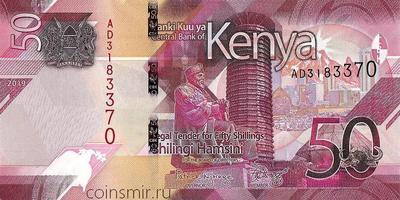 50 шиллингов 2019 Кения.