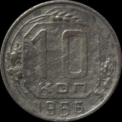 10 копеек 1956 СССР. (1)