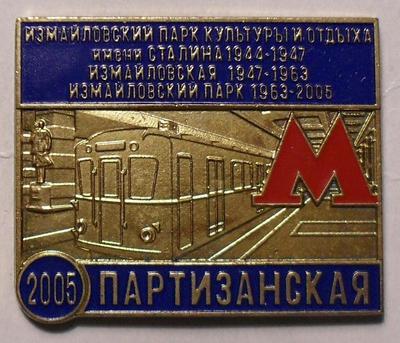 Знак Станция метро Партизанская 2005.
