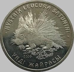 50 тенге 2009 Казахстан.  Дикобраз.