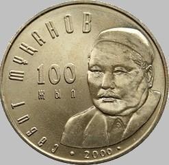 50 тенге 2000 Казахстан. 100-летие со дня рождения С. Муканова.