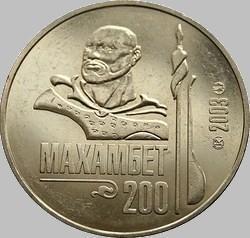 50 тенге 2003 Казахстан. 200 лет со дня рождения Махамбета Утемисова.