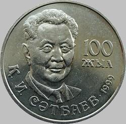 20 тенге 1999 Казахстан. 100-летие К.И. Сатпаева.