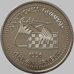 100 драм 1996 Армения. Всемирная XXXII Шахматная Олимпиада в Ереване.