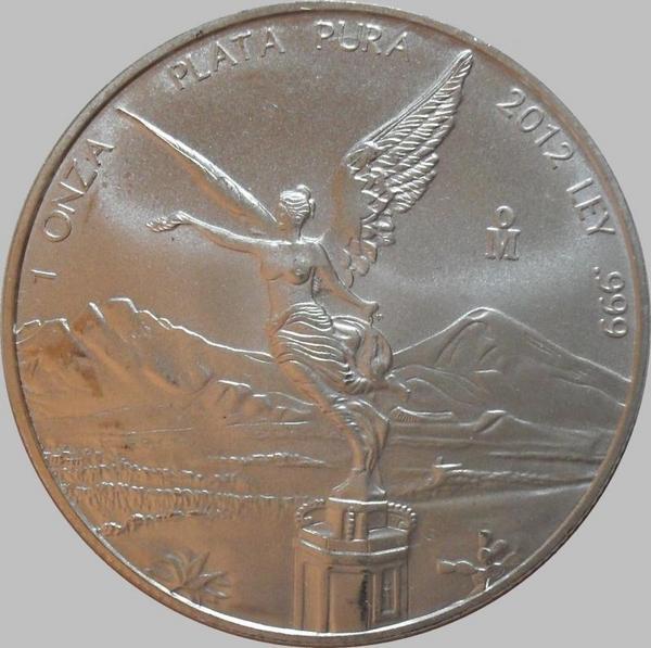 1 унция  2012 Мексика. Мексиканский либертад. (в наличии 2011)