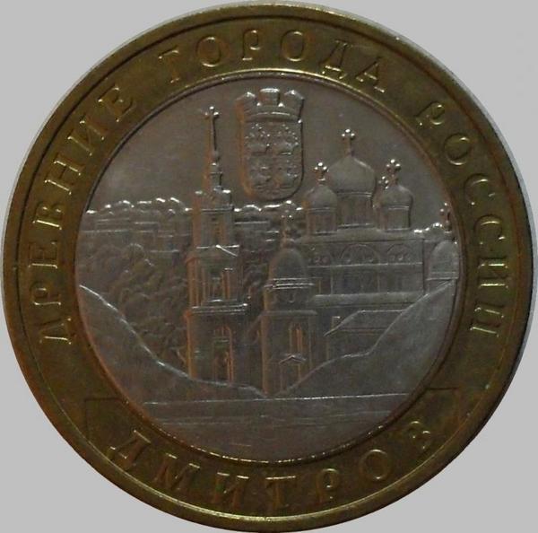 10 рублей 2004 ММД Россия. Дмитров.