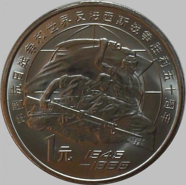 1 юань 1995 Китай. 50 лет Победы в ВОВ.