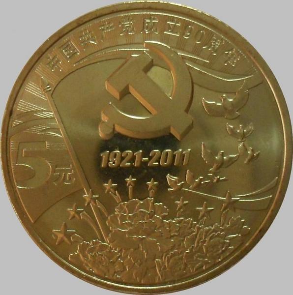 5 юаней 2011 Китай. 90 лет компартии Китая.