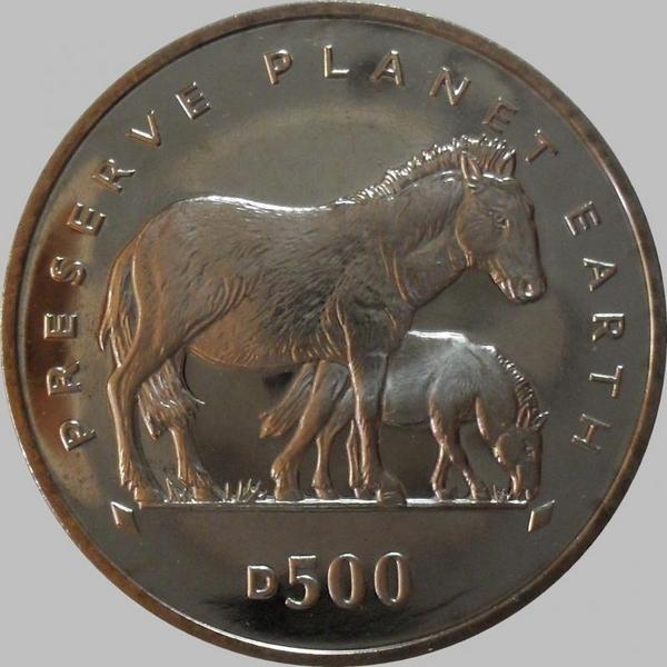 500 динар 1995 Босния и Герцеговина. Лошадь Пржевальского.