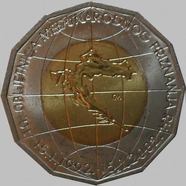 25 кун 2002 Хорватия. 10 лет признания республики.