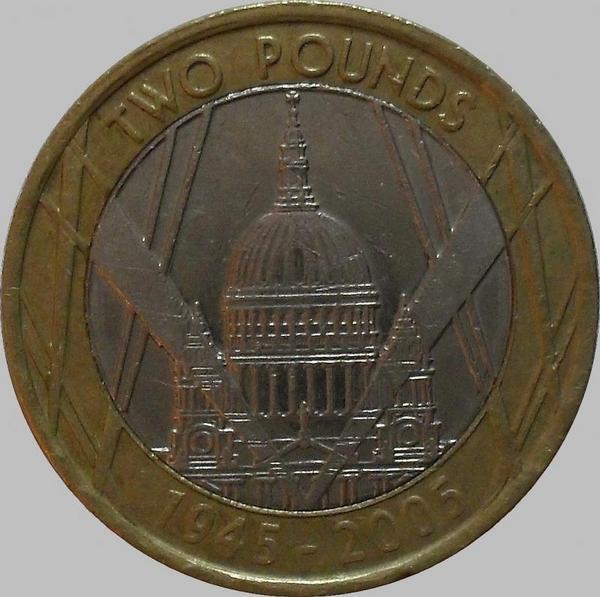 2 фунта 2005 Великобритания. 60 лет Победы в ВОВ.