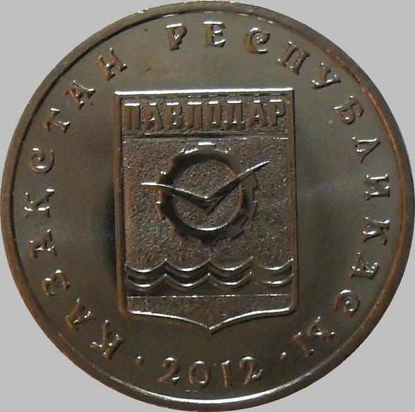 50 тенге 2012 Казахстан. Павлодар.