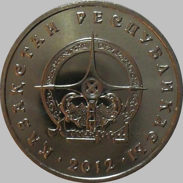 50 тенге 2012 Казахстан. Атырау.