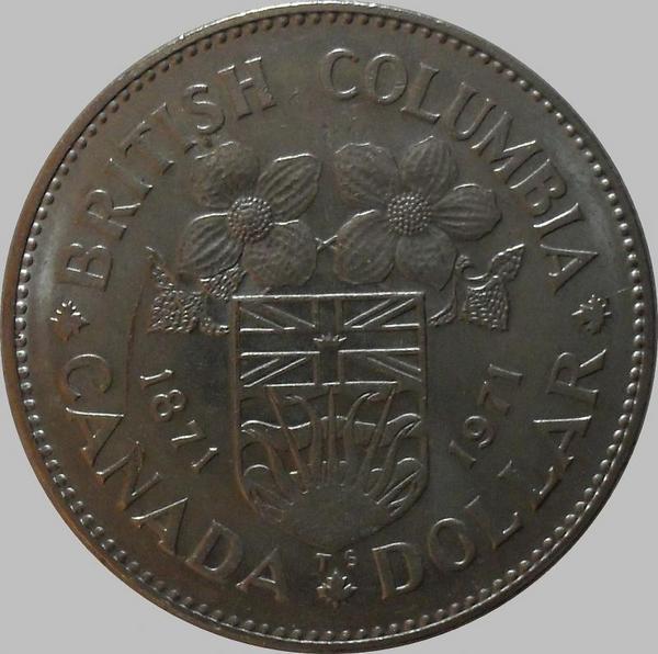 1 доллар 1971 Канада. Британская Колумбия.