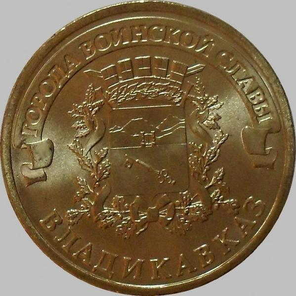 10 рублей 2011 СПМД Россия. Владикавказ.