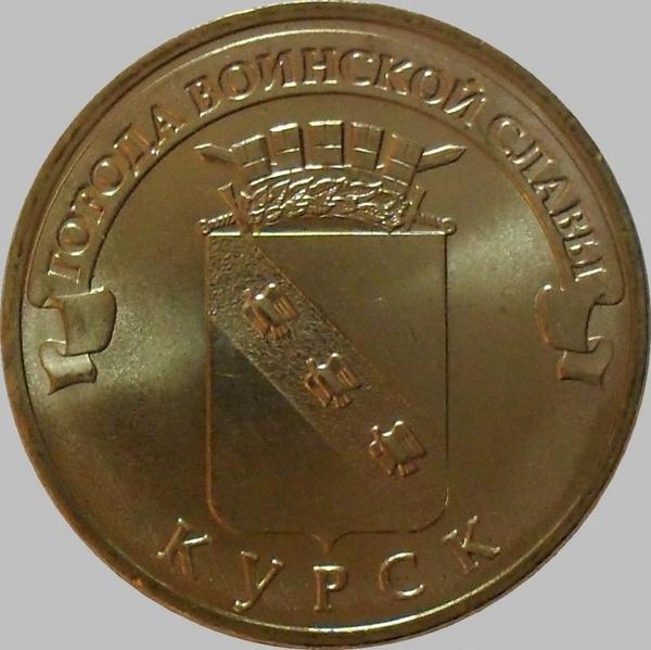 10 рублей 2011 СПМД Россия. Курск.