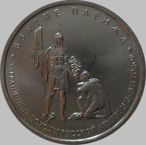 5 рублей 2012 ММД Россия. Отечественная война 1812 года. Взятие Парижа.