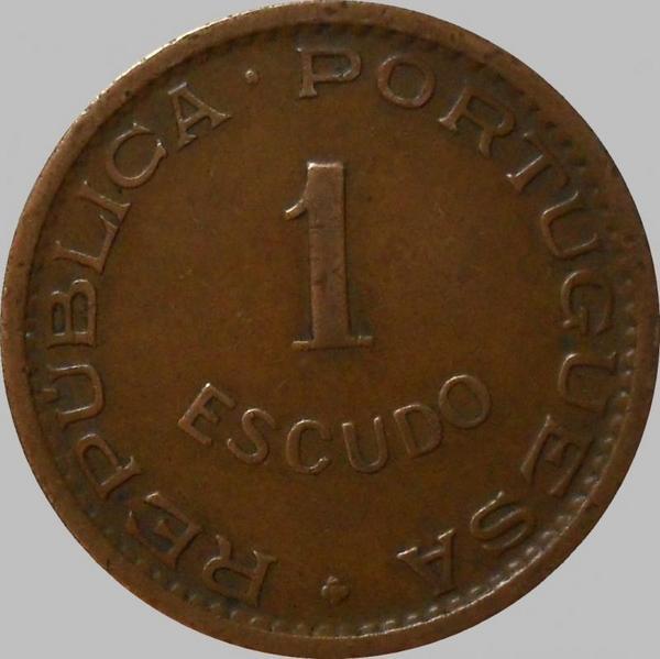 1 эскудо 1963 Португальская Ангола.