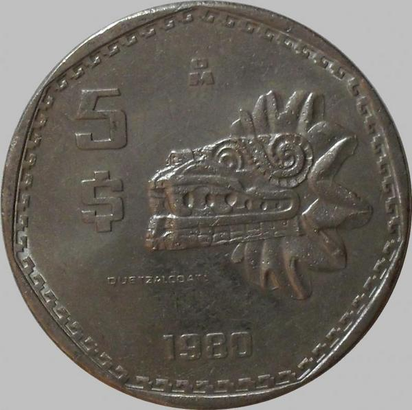 5 песо 1980 Мексика. Кецалькоатль.