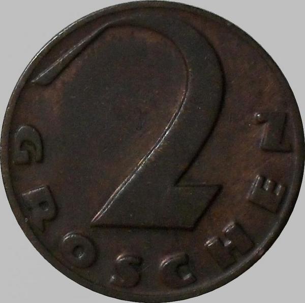 2 гроша 1935 Австрия.