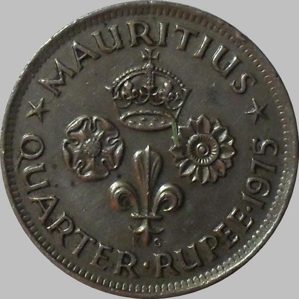 1/4 рупии 1975 Маврикий.