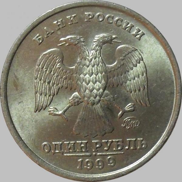 1 рубль 1999 ММД Россия.