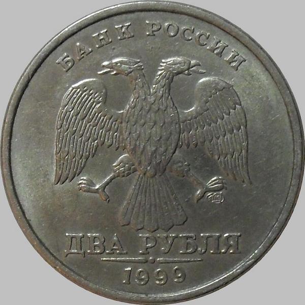 2 рубля 1999 СПМД Россия.