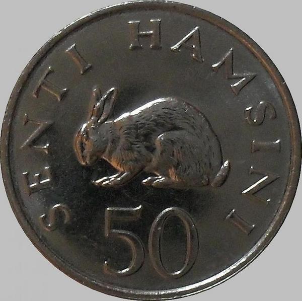 50 сенти 1989 Танзания. Заяц. (в наличии 1990 год)