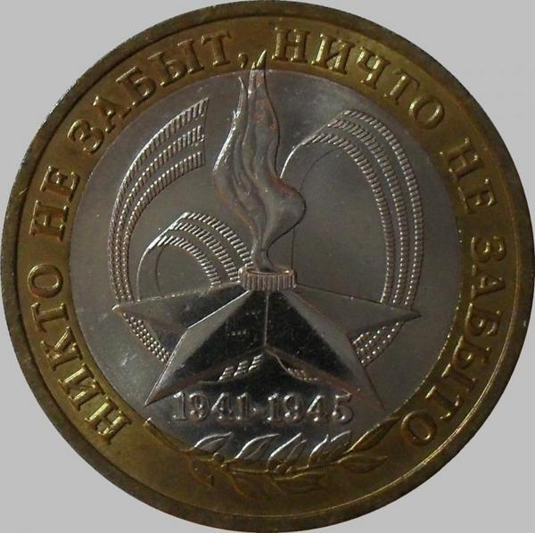 10 рублей 2005 ММД Россия. 60 лет Победы в ВОВ.