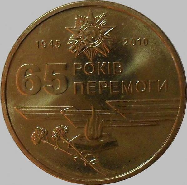 1 гривна 2010 Украина. 65 лет Победы.