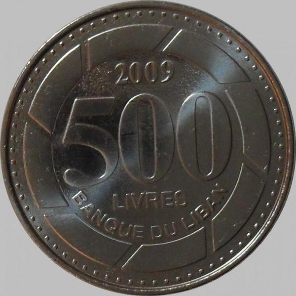 500 ливров 2009 Ливан.
