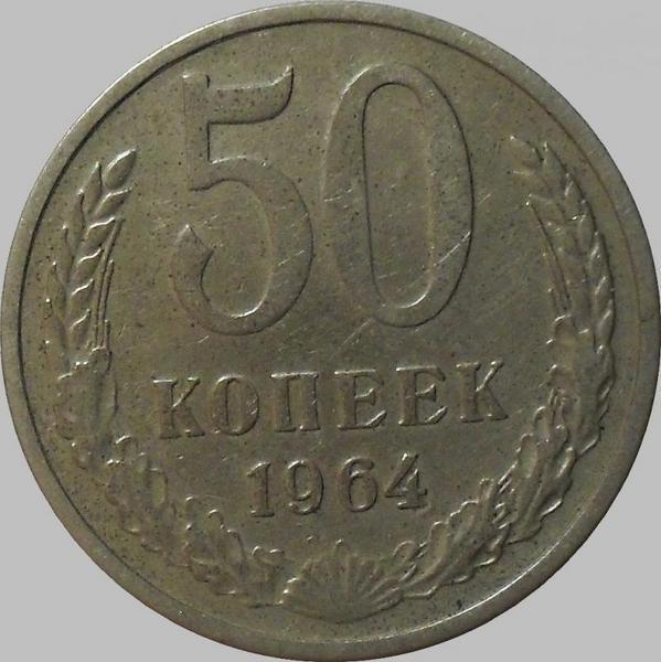 50 копеек 1964 СССР.