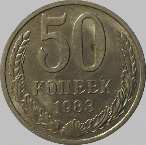 50 копеек 1983 СССР.