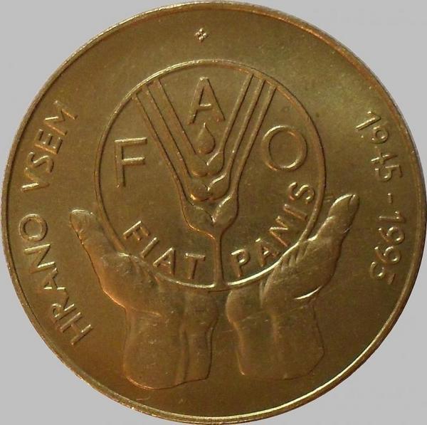5 толаров 1995 Словения. ФАО.