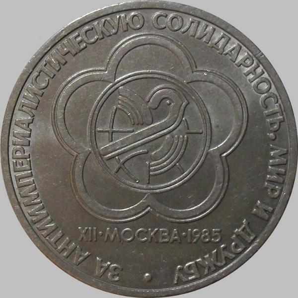 1 рубль 1985 СССР. Фестиваль молодёжи и студентов.