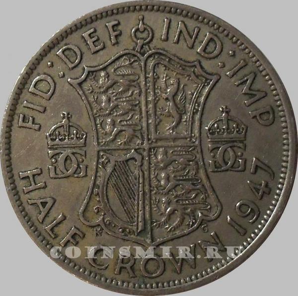 1/2 кроны 1947 Великобритания.